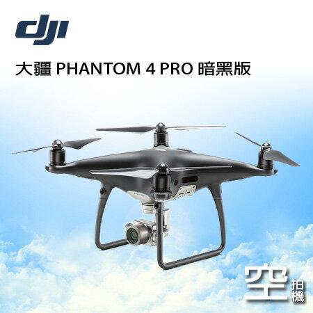 正經800 大疆 DJI Phantom 4 Pro 暗黑版 現貨不用等!!只有一台!! (曜石黑) 公司貨!!