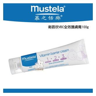 【大成婦嬰】Mustela 慕之恬廊 衛蓓欣VBC全效護膚膏100ml (全新。公司貨) 新一代全效護膚膏
