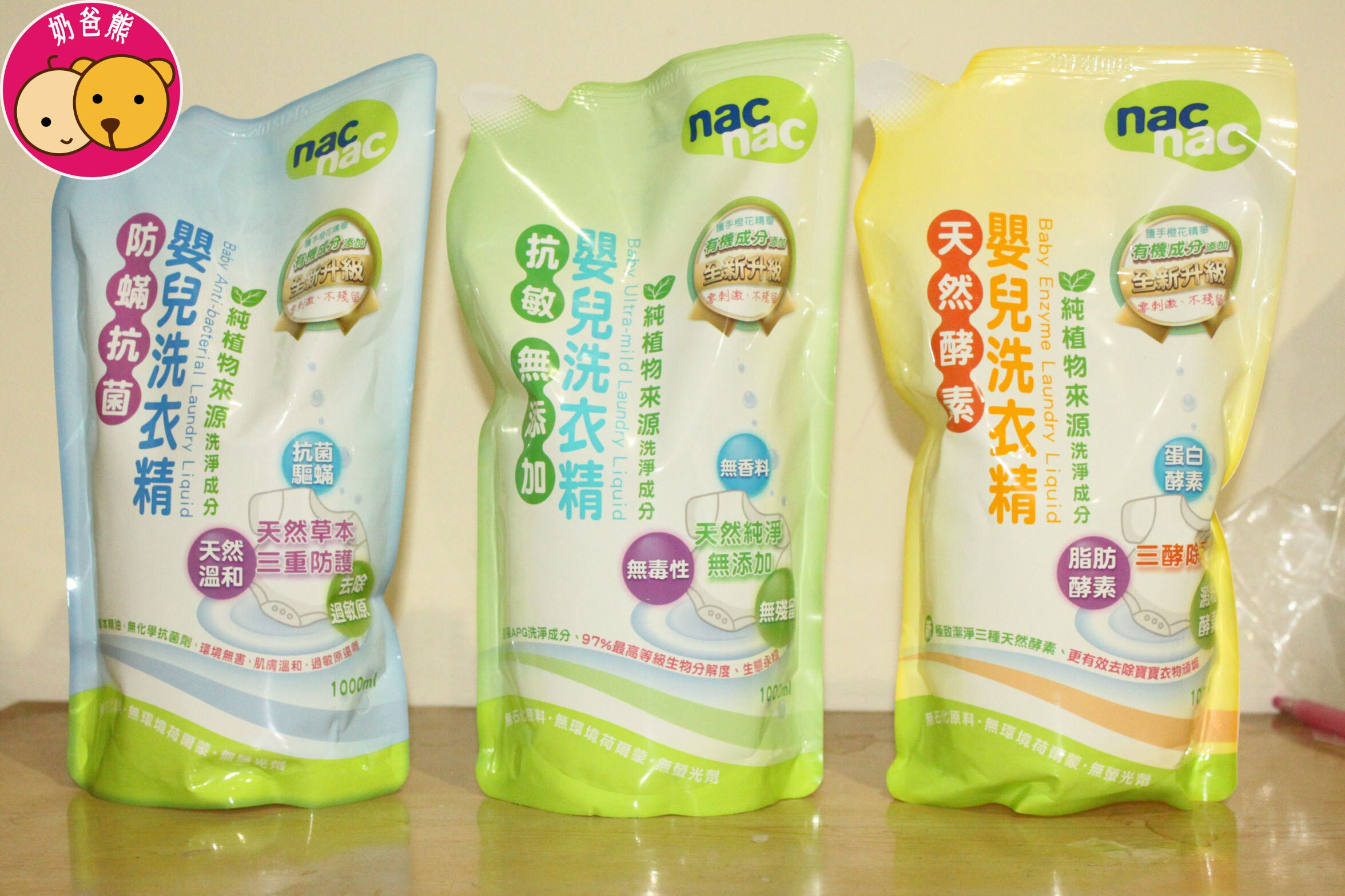 奶爸熊 nac nac 抗菌、抗敏、天然酵素洗衣精補充包1000ml