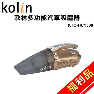 (福利品)【歌林】多功能汽車吸塵器KTC-HC1500 保固免運-隆美家電