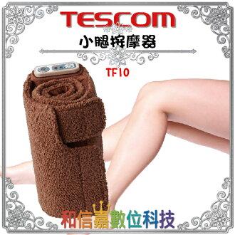 ➤輕巧隨身舒壓【和信嘉】TESCOM TF10 小腿按摩器(棕色/咖啡色) 腿部按摩器 省電好清洗 公司貨 原廠保固一年