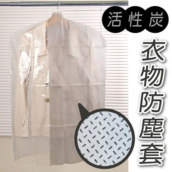 活性炭衣物防塵套-長型(約寬60x長90cm)SP7540活性竹炭外套收納防塵袋.竹碳防塵袋套.半透明輕便設計