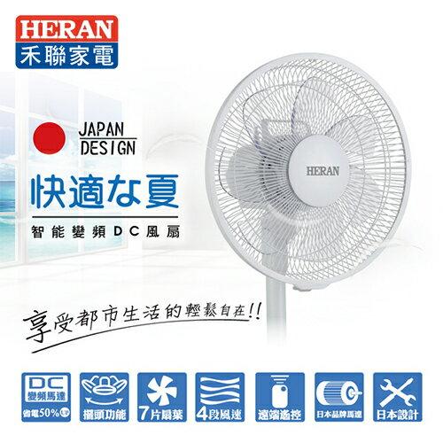 HERAN禾聯12吋智能變頻DC風扇HDF-12M1【三井3C】