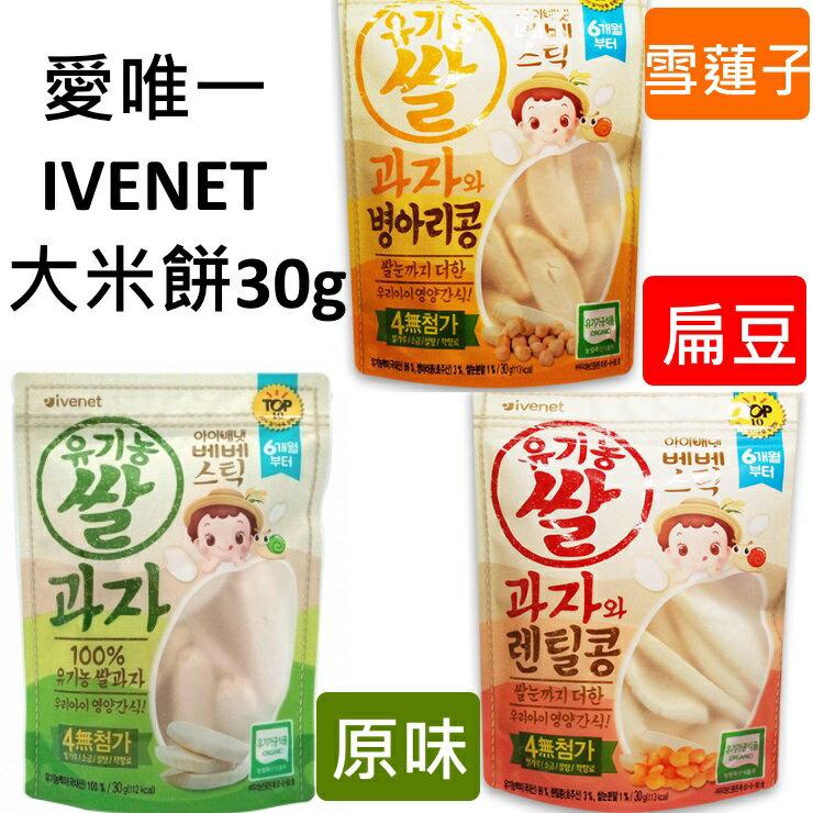 爱唯一 IVENET 大米饼30g(雪莲子/原味/扁豆)【宝贝乐园】