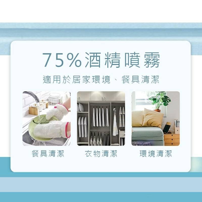 按一下 抗菌 75% 酒精 噴霧劑450ml 乾洗手 防疫 居家環境清潔的必備良品 7