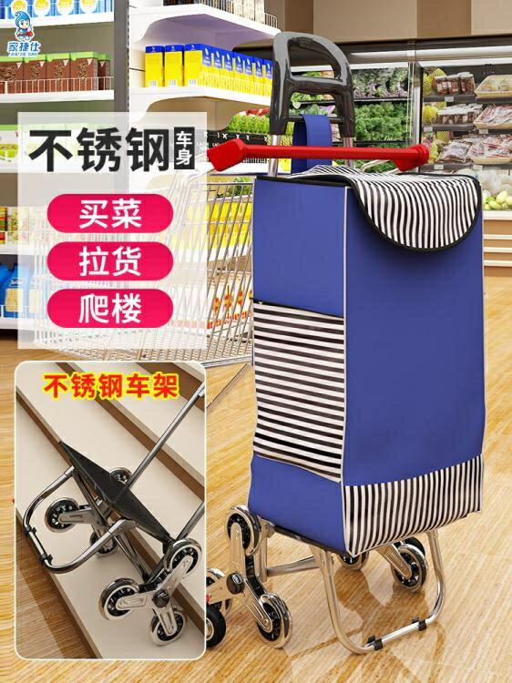購物車 買菜車小拉車便攜折疊家用超市購物拉桿拖車爬樓梯輕便手推車 清涼一夏钜惠