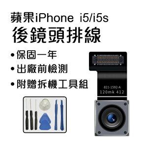【conishop】iPhone55s後攝像頭相機黑屏拍照不能對焦閃光燈故障拍照黑點維修手機贈拆機工具