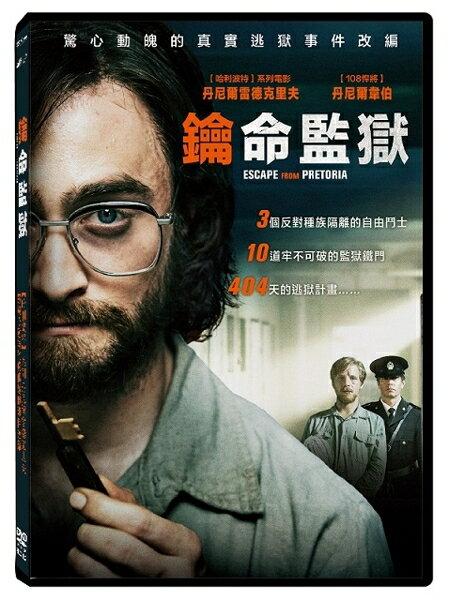 【停看聽音響唱片】【DVD】鑰命監獄