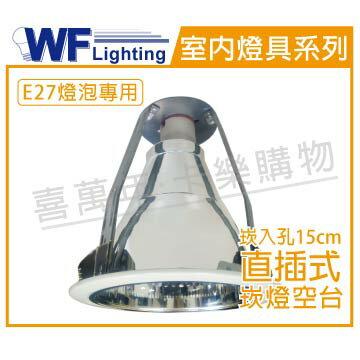 舞光 DL-51029 E27 1燈 金屬烤漆 直插 崁燈空台  WF450012