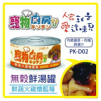 【力奇】寵物廚房無穀鮮湯罐(鮮蔬火雞燴藍莓PK-D02)-120g-31元>可超取(C311A02)