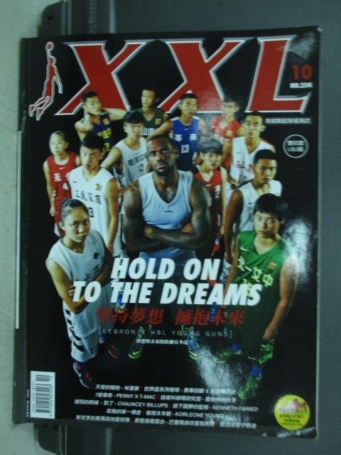 【書寶二手書T1/雜誌期刊_QLI】XXL_234期_堅持夢想擁抱未來等