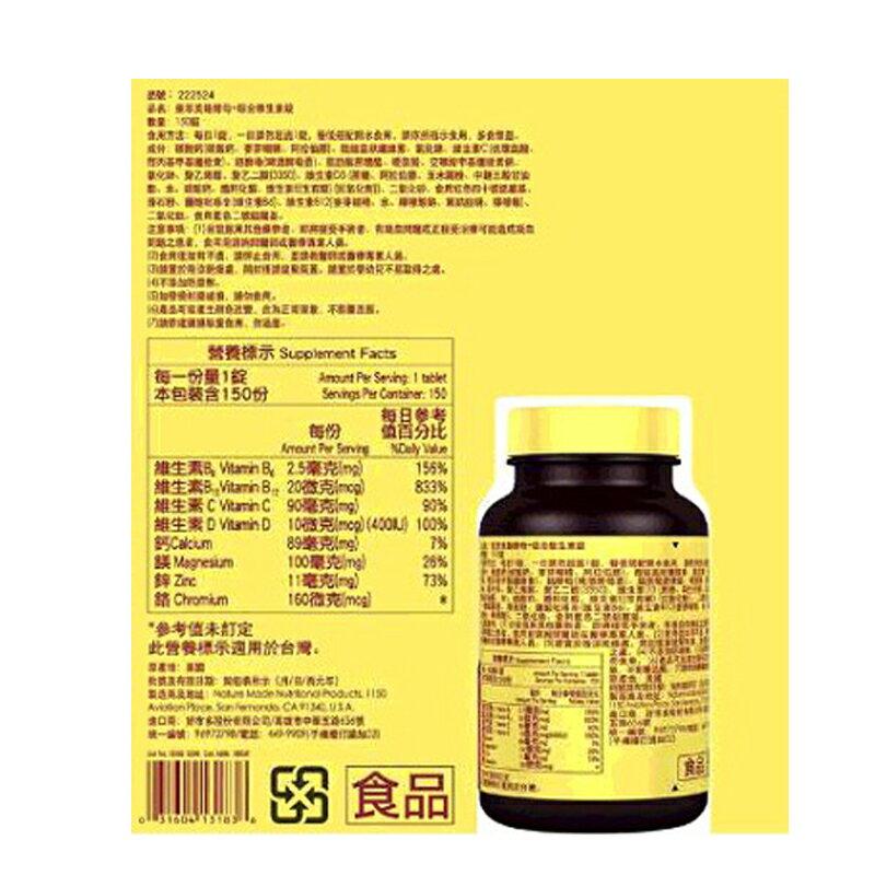 [COSCO 代購] W222524 Nature Made 萊萃美 鉻酵母+綜合維生素 150錠