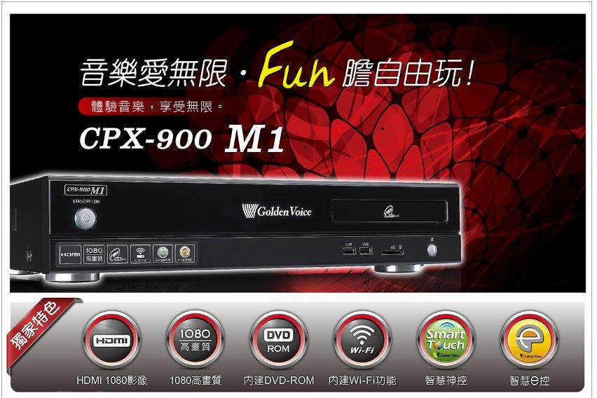 金嗓 Golden Voice電腦伴唱機 CPX-900 M1