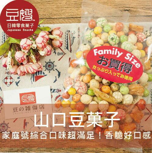 【豆嫂】日本零食 綜合山口豆菓子★2/15~2/20超取正常出貨