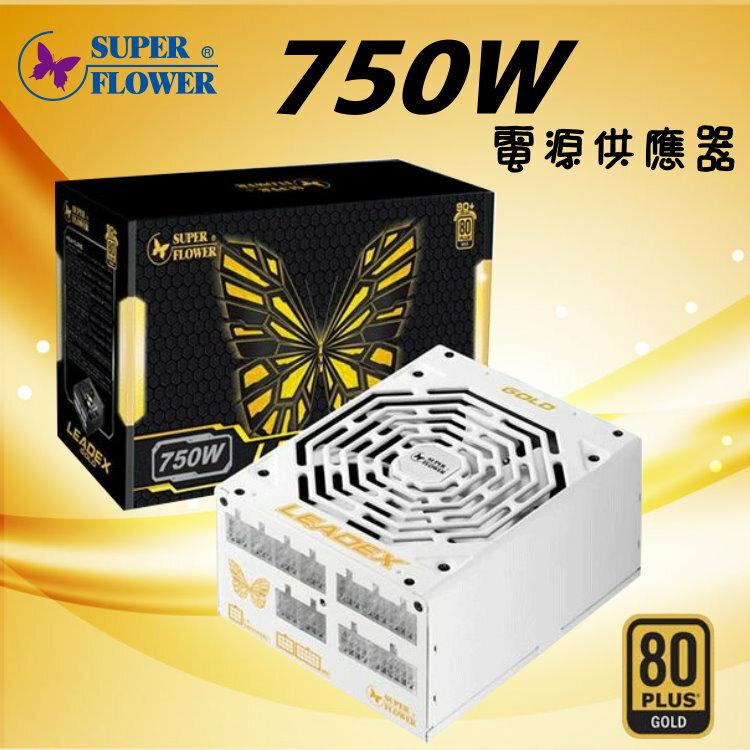 穩達3C Leadex 振華 750W 金牌 電源供應器