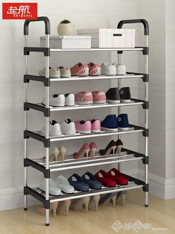 鞋架 簡易鞋架子家用門口宿舍小號鞋櫃收納神器經濟型防塵多層室內好看