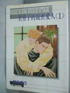 【書寶二手書T1/漫畫書_IPF】美男子的親密愛人1_葉芝真己