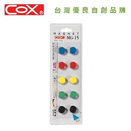 COX 三燕 MG-15 15mm卡裝彩色磁鐵 / 卡