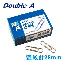 【Double A 迴紋針】 圓形迴紋針28mm (100支/盒)
