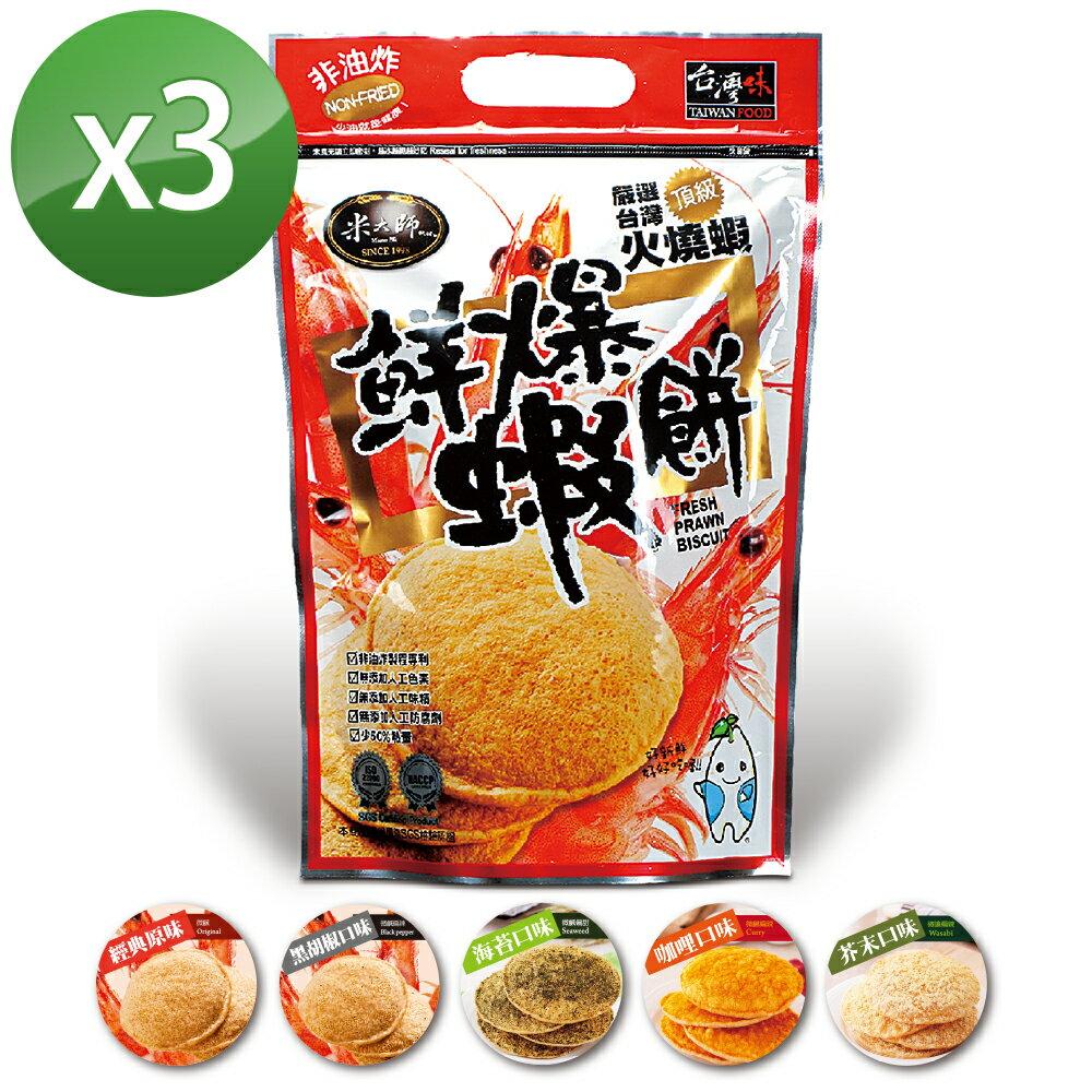 【3入組】超厚!!鮮爆蝦餅 【米大師】無油烘培爆餅的專家 飛天蝦餅 爆餅