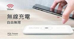 [富廉網] 【PQI】Power Pad 101 QI 無線充電板