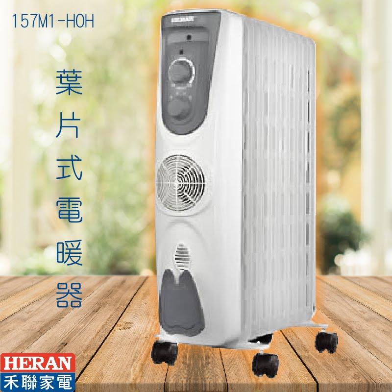 禾聯好幫手➤157M1-HOH 葉片式電暖器(7片) 適用5~7坪 傾倒斷電 電暖爐 暖爐 暖氣 家庭必備 生活家電