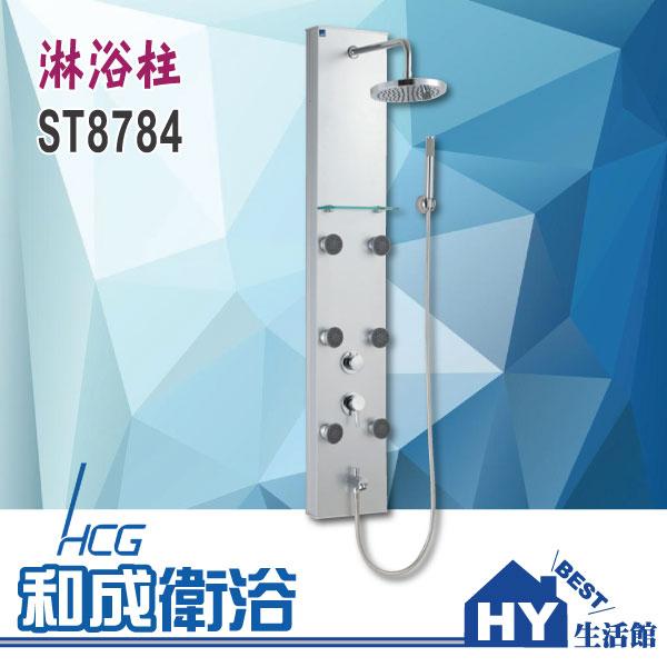 HCG 和成 ST8784 淋浴柱 -《HY生活館》水電材料專賣店