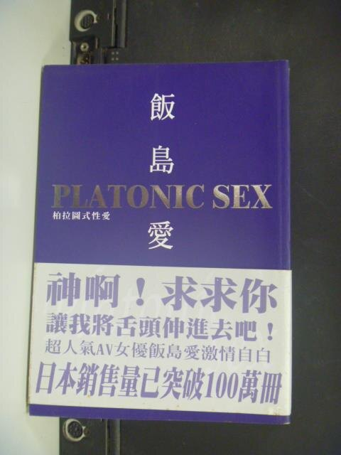 【書寶二手書T5/傳記_GAY】柏拉圖式性愛_飯島愛