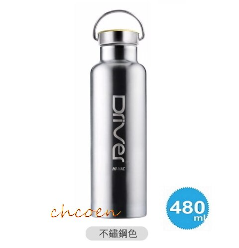 【晨光】Driver 長效型保溫運動水瓶PLUS-480ml(不鏽鋼色) 201047