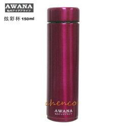 【晨光】AWANA-炫彩杯150ml (三色) 112020