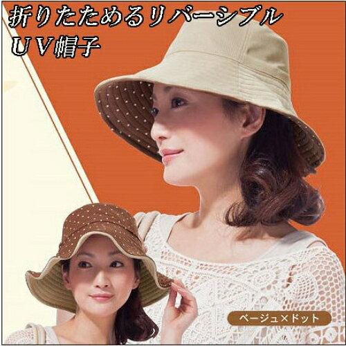 【晨光】日本雙面抗UV防曬遮陽帽(點點/米白)( 672702)【現貨】