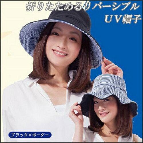 【晨光】日本雙面抗UV防曬遮陽帽(藍白條紋/素黑) (672719)【現貨】