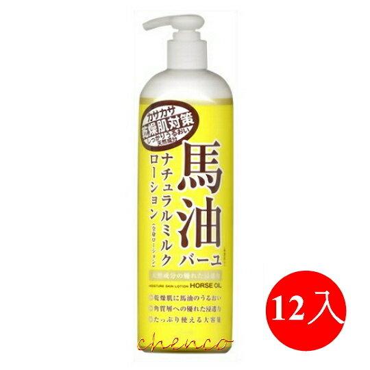 【晨光】每入280元起~~日本原裝進口Loshi 馬油天然潤膚乳液-485ml(超值12入) 102297