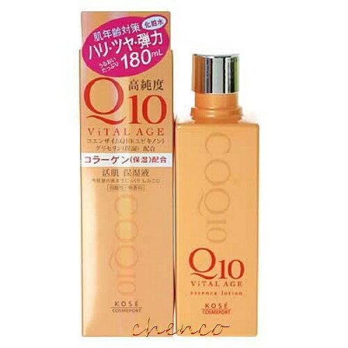 【晨光】日本KOSE Q10 活肌保濕化妝水 180ml(310979)