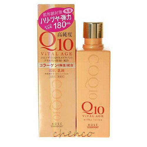 【晨光】日本KOSE Q10 活肌保濕乳液 180ml(310986)