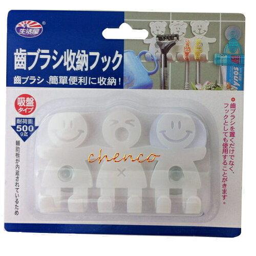 【晨光】娃娃造型吸盤式牙刷架 293905