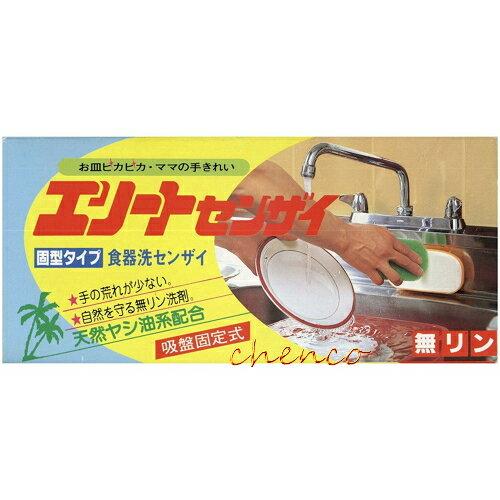 【晨光】日本製 固型中性椰子洗碗皂-300g  538079