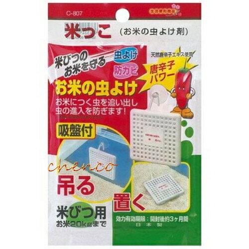 【晨光】日本進口 純天然米箱防蟲劑(008071)