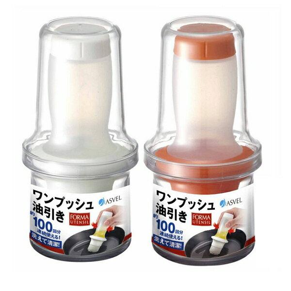 【晨光】日本 ASVEL 擠壓式矽膠油刷(橘色)-232497【現貨】