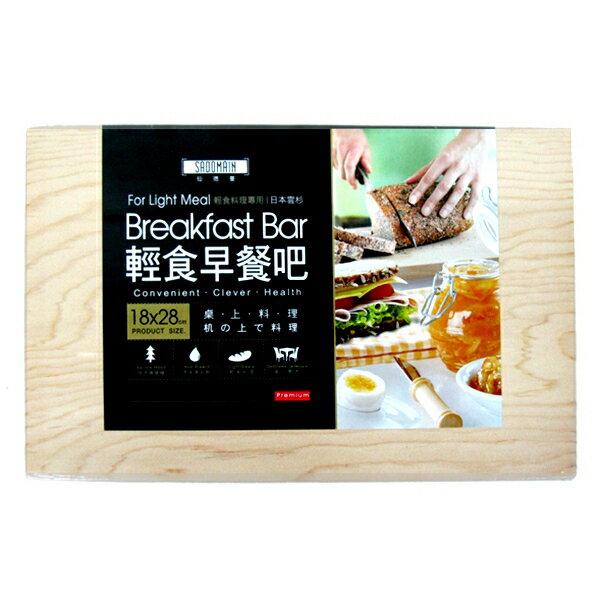 【晨光】仙德曼 雲杉輕食砧板/輕食早餐吧(071061)【現貨】