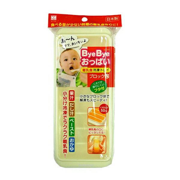 【晨光】日本 KOKUBO 寶寶離乳食品冷凍盒(長條-8格)231805【現貨】