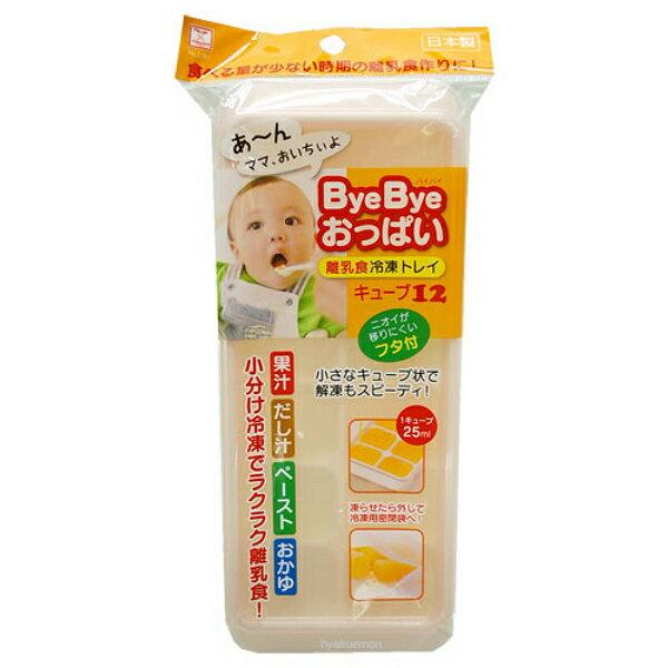 【晨光】日本 KOKUBO 寶寶離乳食品冷凍盒(方格-12格)231812