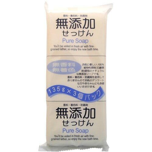 【晨光】日本石鹼無添加皂135g(3入) (822610)