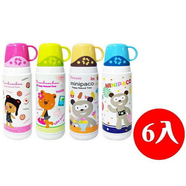 【晨光】仙德曼 法國浣熊寶貝真空保溫瓶-600ml四色 (075045)