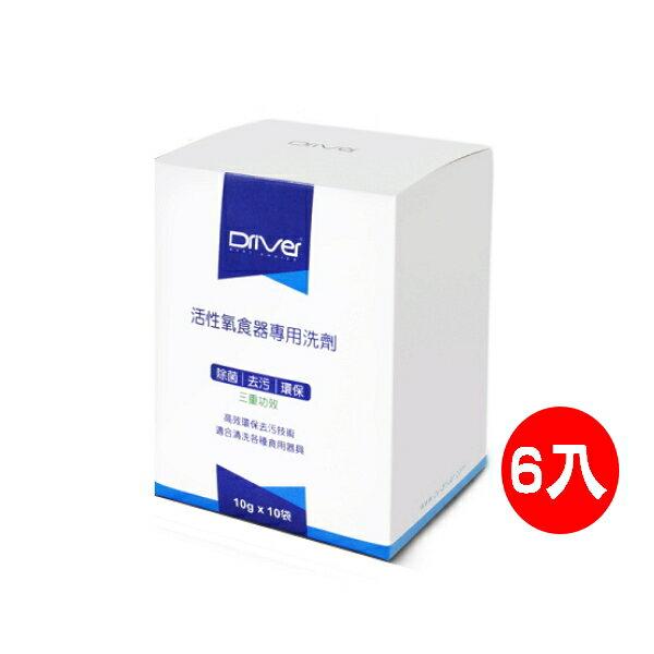 【晨光】Driver 活性氧食器專用洗劑(10小包)-6入 201542【現貨】