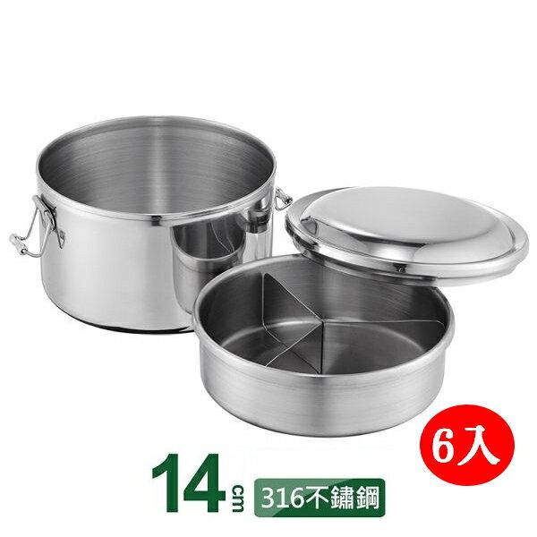 【晨光】PERFECT 316不鏽鋼圓形便當盒(14cm)318705-6入【現貨】