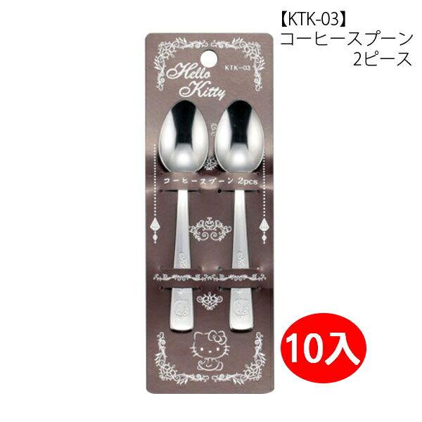 晨光進口生活用品:【晨光】日本製Kitty不鏽鋼茶匙2入-10入組618910【現貨】