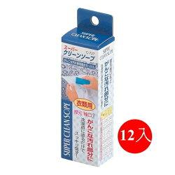 【晨光】日本製 頑強污垢強效清潔去污棒/洗衣棒-12入 007272 【現貨】