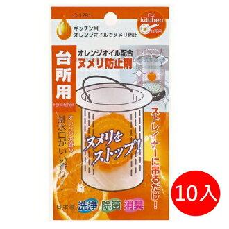 【晨光】日本製 橘子排水管消臭劑-10入 012917 【現貨】