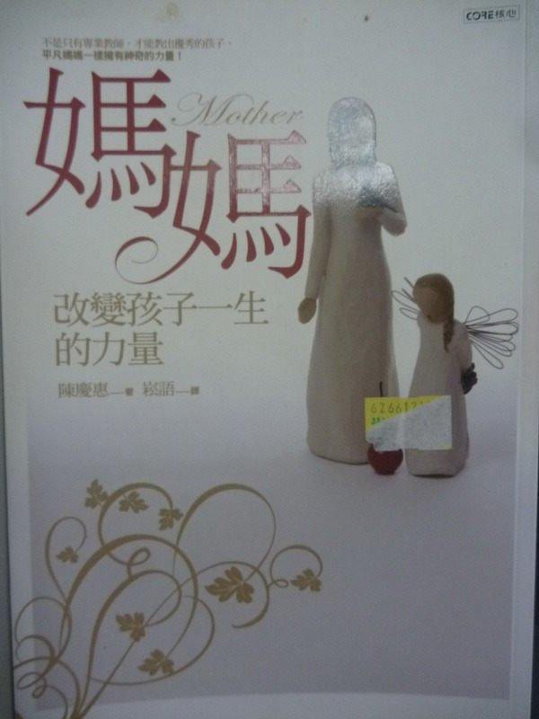 【書寶二手書T9/親子_LHH】媽媽: 改變孩子一生的力量_陳慶惠